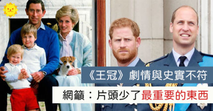 《王冠S4》不符史實引爭議 知情人士曝:哈利會跳過某段劇情
