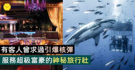 專門服務「超級有錢人」的神秘行業 大白鯊共遊、送企鵝上門只是基本!