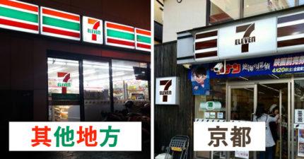 17張「京都像平行世界」照片 麥當勞紅、黃全沒...不做就不能開在京都