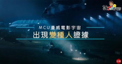 影/《汪達與幻視》準備上映...漫威宇宙出現「變種人」?