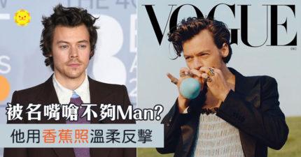 首位「登上VOGUE封面」的男人!哈利「被罵太娘」用香蕉照反擊