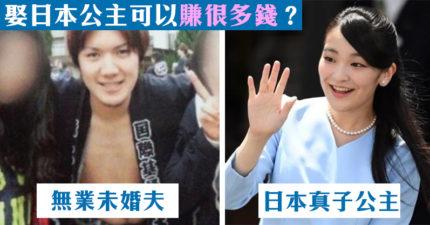 跟日本公主結婚「超好賺」?日媒曝無業未婚夫「未來年收入」 民眾怒了