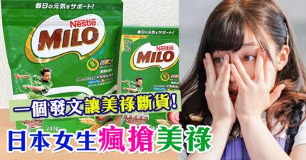 日本女生因一個PO文「狂搶美祿」 抄價「貴5倍」賣到斷貨!