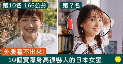 原來她那麼高?票選「實際身高很嚇人」日本女星 你老婆比你還高!