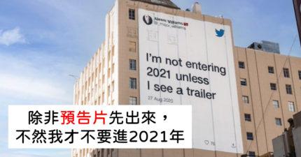 10則網友「對2020的超中肯評價」 如果2020年是一個人的話...