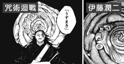 熱門動畫《咒術迴戰》遭指「抄襲伊藤潤二」 對比「名字畫面」兩方吵翻