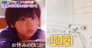 3歲男孩突憶起「前世車禍」 他繪「超詳細地圖」想找媽媽...結局雞皮疙瘩