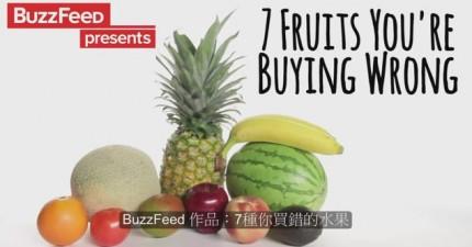 7種你買錯的水果。這樣挑才會甜啦!