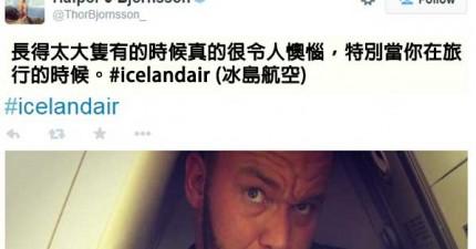 魔山冰島航空