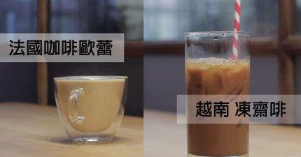 3分鐘學會怎麼做越南凍齋啡、咖啡歐蕾、鴛鴦奶茶,和世界各地9種最美味的特色咖啡!