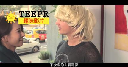 CCR女生眼中的世界到底有多奇妙?亞洲男生和外國男生提出各付各的會得到怎麼不一樣的反應?