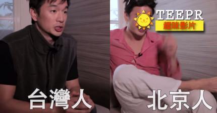 7個台灣人跟北京人最大態度上的差別。