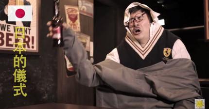 都是喝酒,但每個國家的喝酒文化真的很不一樣!日本人,你不要喝醉行為落差這麼大啦!
