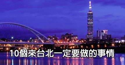 10個內行人才會知道的「來台北必做事情」。