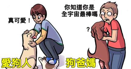 7張「愛狗人vs狗爸媽」中肯插畫 看完發現「你才是撿回來的」!
