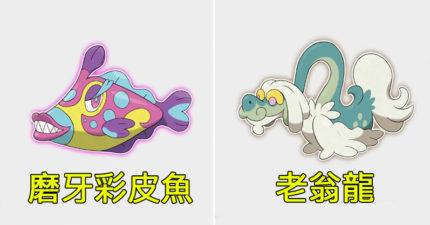 任天堂透露7款「新神奇寶貝角色」,但網友看到第4種都紛紛表示:「他們是想要結束神奇寶貝嗎?」