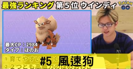 這就是《Pokémon GO》現在「能入手的Top 5最強寶可夢」,把握住這5隻跟推薦技能道館就是你的!