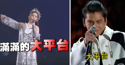 田馥甄演唱會表示「大平台那段聽不懂」,讓王大陸直接中彈!