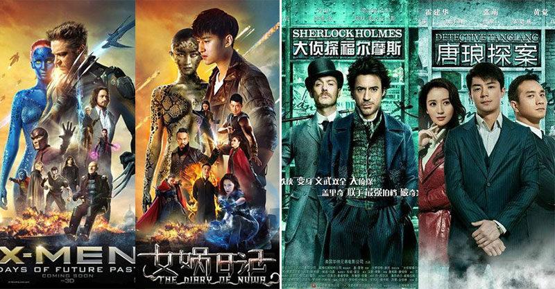 15張中國「堅稱只是巧合」的山寨電影海報 奇異博士出演《女媧日記》?
