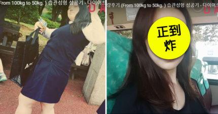 上百公斤韓妞胖到「椎間盤突出」 減掉半個自己「變身冰山美人」