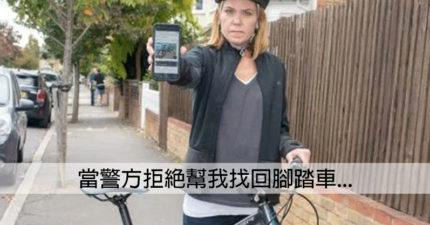 失竊單車遭拿來拍賣!聰明媽媽出妙招「騙回愛車」把小偷耍慘