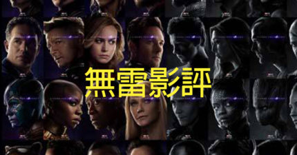 【不爆雷】復仇者聯盟4影評心得