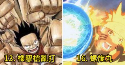 網選TOP20「最炫砲名稱」動漫必殺技 第一名超經典「自帶音效」爆幹強!