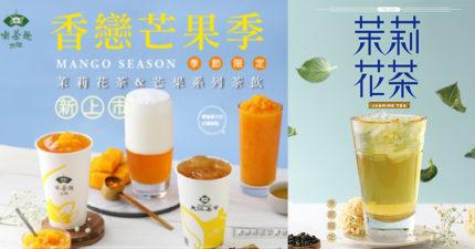 有台灣才敢大聲!天仁喫茶趣ToGo正港台灣茉莉花茶及手製芒果茶飲系列新上市
