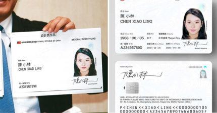 新版「數位身分證」確定有國旗!正面不寫「性別、配偶」保護隱私 明年10月開始換發