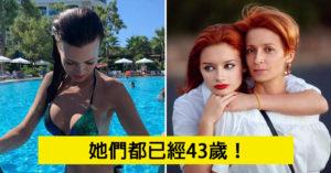 13位網友分享自家「美魔女媽媽」 曝光超凍齡「火辣身材」他:超怕被別的男人搶走