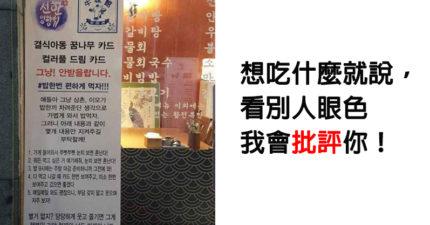 餐廳推「進來用餐就會被批評」5大嚴格規定 揭「背後暖心原因」網讚爆:以行動支持!