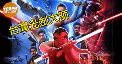 網人365/「光劍鑄造師」馬可多堅持全手工「夢想變本業」 星戰演員也有他的光劍!