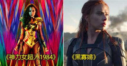 2020年最熱門「超級英雄」全片單 集合「各家女英雄」又美又辣看整年!