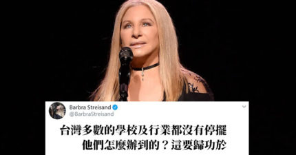 天后芭芭拉史翠珊大讚「台灣防疫」:世界都應向這國家學習