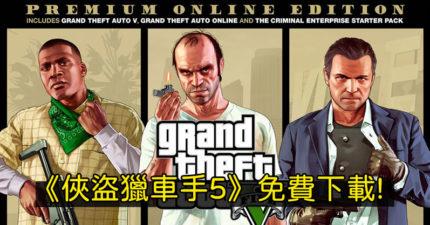 神作遊戲《GTA5》「限時免費送」 下載後「無限玩到飽」!