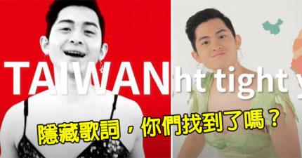博恩《TAIWAN》被抓包「背景氣音」藏3句「超禁忌話題」!