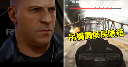 《玩命關頭》「遊戲畫面」首次曝光 「討厭的人」比喜歡還多