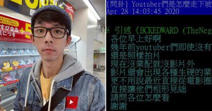 鄉民問卦「YouTuber是怎麼過氣的?」神人分析:這類型崩最快!