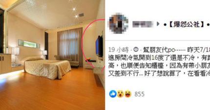 住旅館鏡子「時間到」竟出現紅影 一查發現:2年前同日有命案