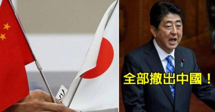 日本砸157億要求「57企業撤出中國」:不想再依賴他們!