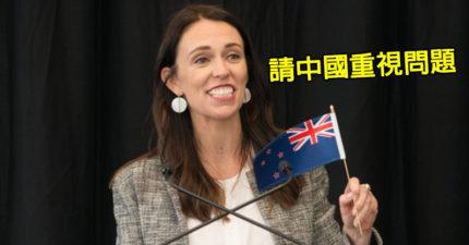 紐西蘭總理公開發表「對中國3大歧見」:台灣應該加入WHO!