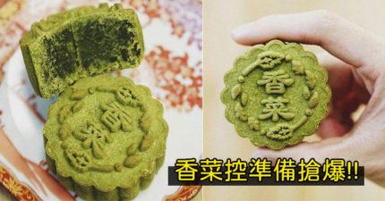 台灣「香菜先生」進軍香港 推出「芫荽月餅」變中秋送禮首選!