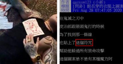館長遇襲「衣服的圖案」跟《鬼滅》有驚人巧合 網友:用生命代言!