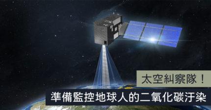 太空衛星將監控「二氧化碳排放」 連「一條道路」汙染量都能測!