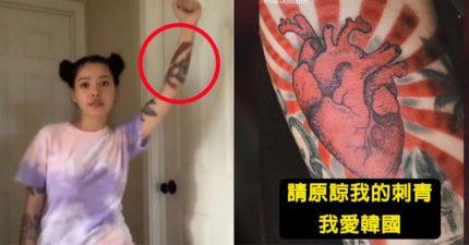 網紅刺青撞款「日本太陽旗」 道歉反被罵爆:窮所以無知?