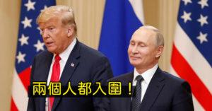 普丁「也被提名」諾貝爾和平獎 俄羅斯總統府:沒得沒關係!
