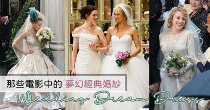 16部電影中的「最夢幻婚紗」 沒人能取代赫本的「經典淘氣造型」!
