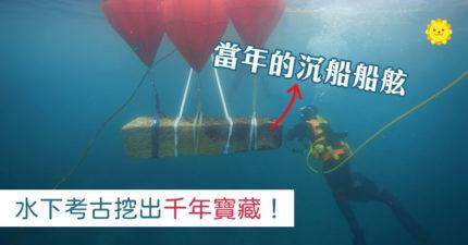 水下考古發現1000年沈船遺跡...「宋朝古幣」也浮出水面!