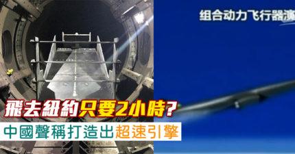 台灣飛美國只要2小時?中國稱研發「爆轟引擎」 16倍音速飛全世界