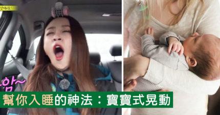 在「車上」總是睡超爽?研究發現「寶寶式晃動」才是睡眠神法!